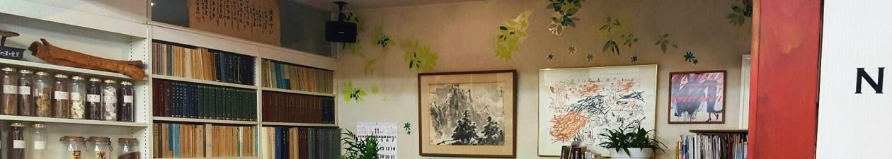 漢方薬相談30年以上の桂林堂|東京中目黒2分の漢方薬局